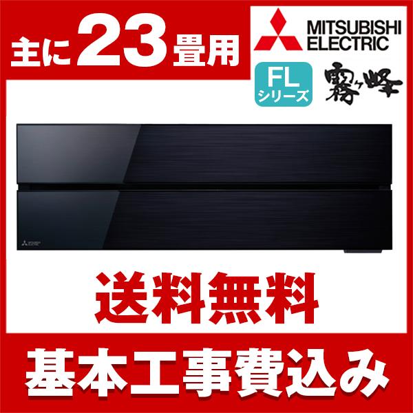 【送料無料】エアコン【工事費込セット!! MSZ-FL7118S-K + 標準工事でこの価格!!】 三菱電機(MITSUBISHI) MSZ-FL7118S-K オニキスブラック 霧ヶ峰 Style FLシリーズ [エアコン(主に23畳用・単相200V)]