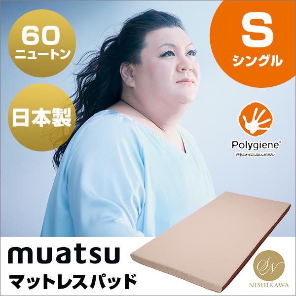 【送料無料】昭和西川 2220706251201 ムアツマットレスパッド(S) MU6060-BR 55-1
