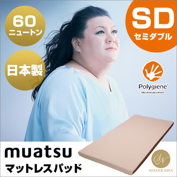 【送料無料】昭和西川 2220706252208 ムアツマットレスパッド(SD) MU6060-BR 55-1