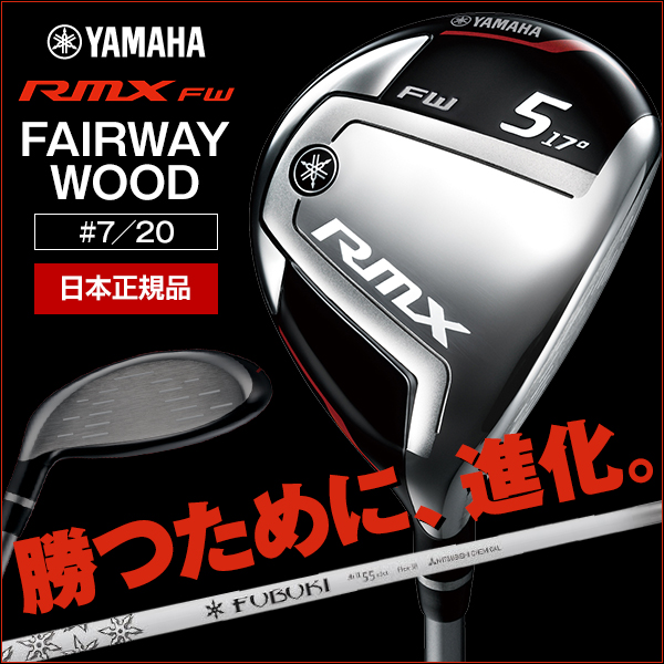 【送料無料】YAMAHA(ヤマハ) RMX(リミックス) フェアウェイウッド Fubuki Ai II FW55 カーボンシャフト #7 フレックス:SR 【日本正規品】