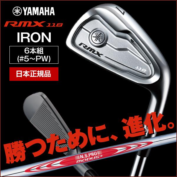 【送料無料】YAMAHA(ヤマハ) RMX(リミックス) 118 アイアンセット6本組(#5-Pw) N.S.PRO MODUS3 Tour120 スチールシャフト フレックス:S 【日本正規品】