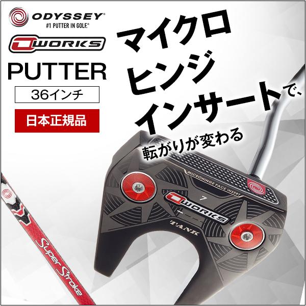 【送料無料】オデッセイ(ODYSSEY) O-WORKS(オーワークス) 17 パター タンク #7 36 【日本正規品】