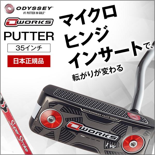 【送料無料】オデッセイ(ODYSSEY) O-WORKS(オーワークス) 17 パター #1W 35インチ 【日本正規品】