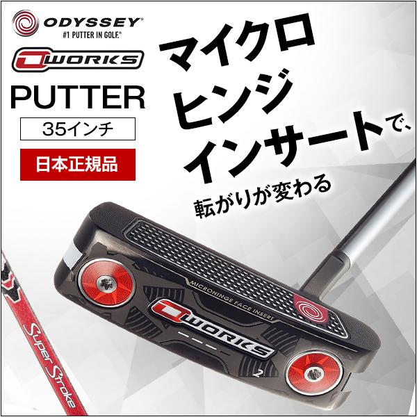 【送料無料】オデッセイ(ODYSSEY) O-WORKS(オーワークス) 17 パター #2 35インチ 【日本正規品】