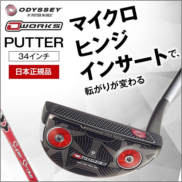 【送料無料】オデッセイ(ODYSSEY) O-WORKS(オーワークス) 17 パター #9 34インチ 【日本正規品】