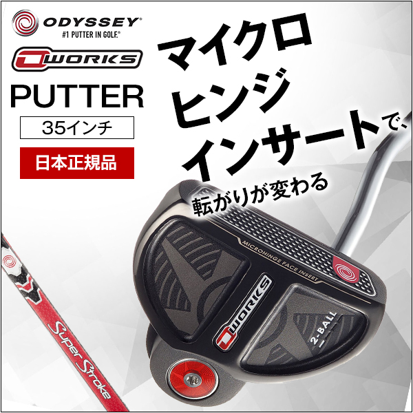 【送料無料】オデッセイ(ODYSSEY) O-WORKS(オーワークス) 17 パター 2BALL 35インチ 【日本正規品】