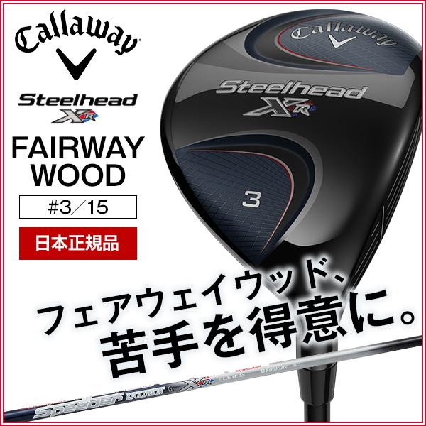 【送料無料】キャロウェイ(Callaway) STEELHEAD XR フェアウェイウッド Speeder EVOLUTION for XR カーボンシャフト #3 フレックス:S 【日本正規品】
