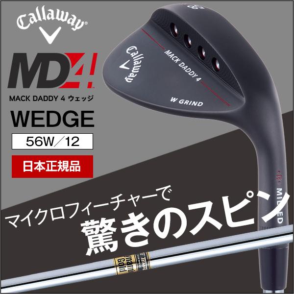 【送料無料】【2018年モデル】キャロウェイ(Callaway) MACK DADDY4 ウェッジ マットブラック 56-12 Wソールグラインド Dynamic Gold スチールシャフト フレックス:S200【日本正規品】