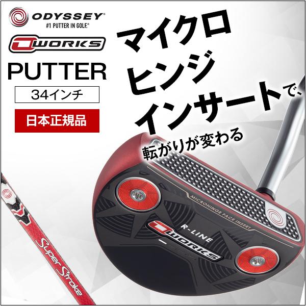 【送料無料】オデッセイ(ODYSSEY) O-WORKS(オーワークス) 17 パター レッド R-LINE SS PSTL 34インチ 【日本正規品】