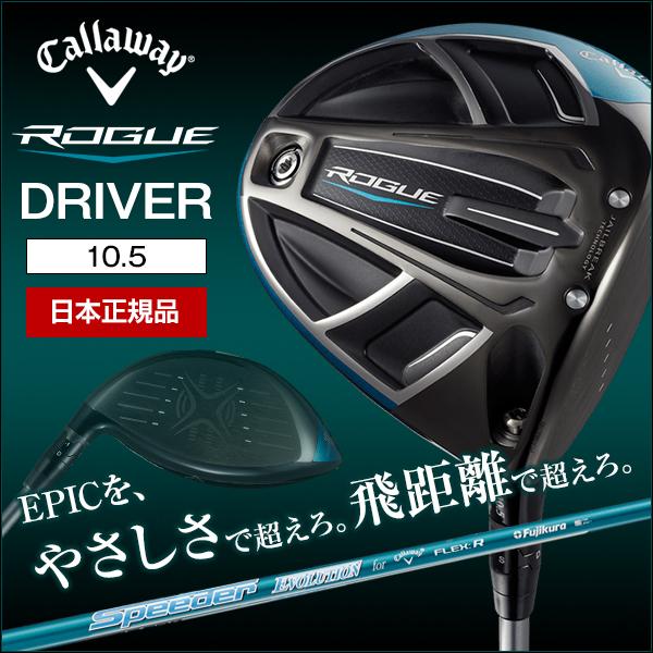 【国内正規品】 【送料無料】【2018年モデル】キャロウェイ(Callaway) ROGUE(ローグ) ドライバー Speeder EVOLUTION for CW 50 カーボンシャフト 10.5 フレックス:R【日本正規品】, クサツシ 5df0d20f