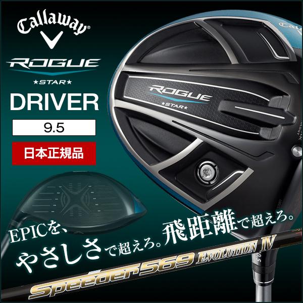 【送料無料】【2018年モデル】 キャロウェイ(Callaway) ROGUE(ローグ) スター ドライバー Speeder 569 EVOLUTION IV カーボンシャフト 9.5 フレックス:S 【日本正規品】
