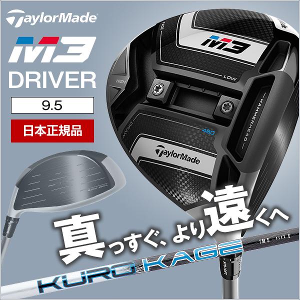 【送料無料】テーラーメイド(TaylorMade) M3(2018)460 ドライバー KUROKAGE TM5 カーボンシャフト 9.5 S【日本正規品】