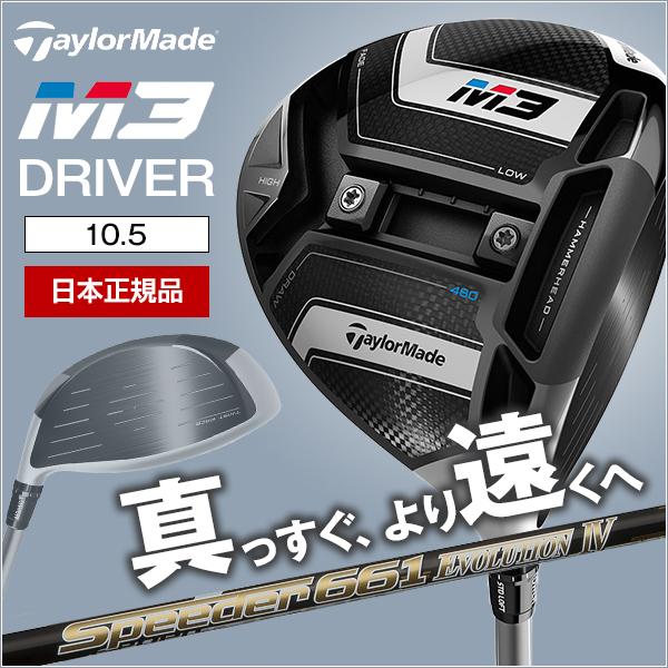 【送料無料】テーラーメイド(TaylorMade) M3(2018) 460 ドライバー Speeder661 EVOLUTION IV カーボンシャフト 10.5 フレックス:S 【日本正規品】