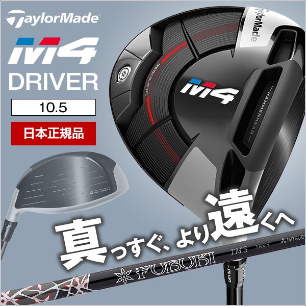 【送料無料】【2018年モデル】 テーラーメイド(TaylorMade) M4(2018) ドライバー FUBUKI TM5 カーボンシャフト 10.5 フレックス:R 【日本正規品】