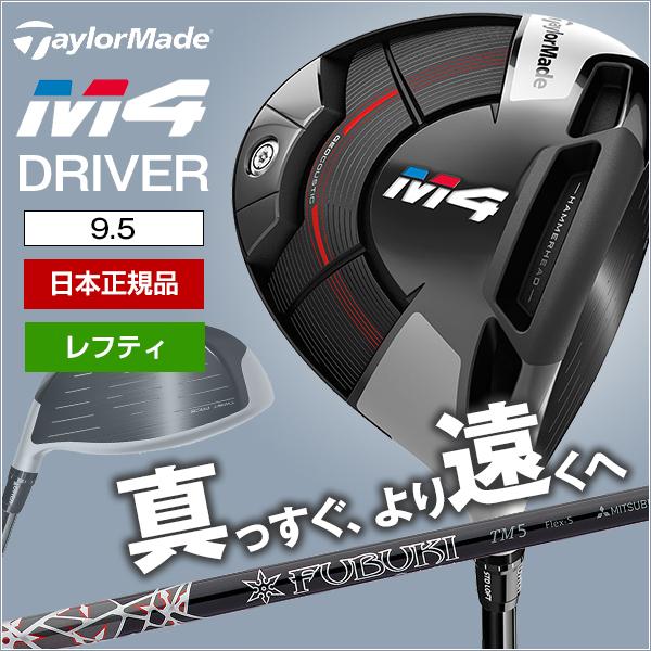 【送料無料】【2018年モデル】 テーラーメイド M4(2018) ドライバー レフティ FUBUKI TM5 9.5 S【日本正規品】
