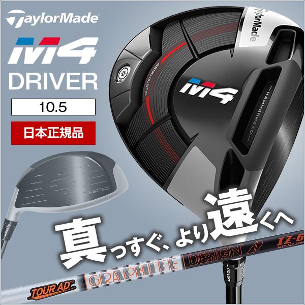 【送料無料】【2018年モデル】 テーラーメイド(TaylorMade) M4(2018) ドライバー TourAD IZ-6 カーボンシャフト 10.5 フレックス:S 【日本正規品】
