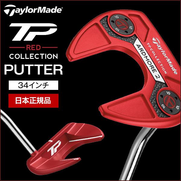 【送料無料】テーラーメイド(TaylorMade) TP コレクション パター レッド Ardmore2(アードモア2) SB シングルベンド 34インチ 【日本正規品】