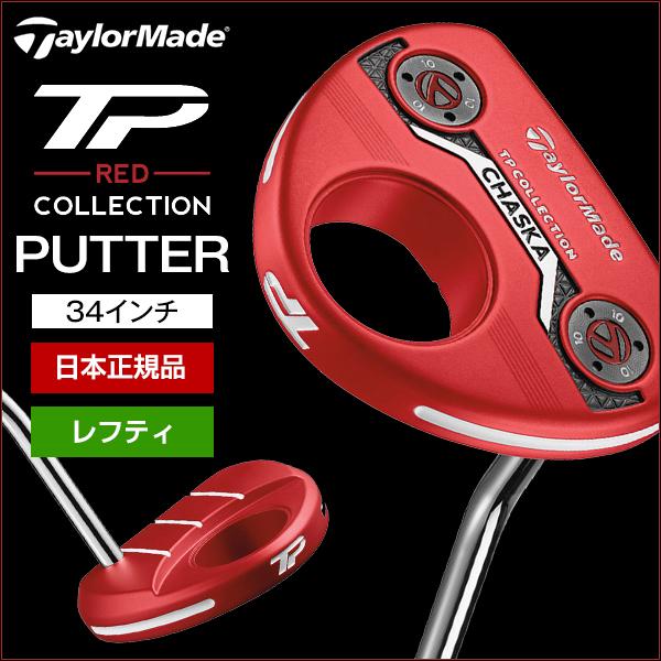 【送料無料】テーラーメイド(TaylorMade) TP コレクション パター レフティ レッド CHASKA(チャスカ) 34インチ 【日本正規品】