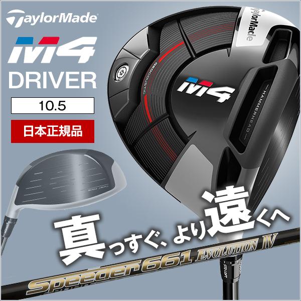 【送料無料】【2018年モデル】 テーラーメイド(TaylorMade) M4(2018) ドライバー Speeder661 EVOLUTION IV カーボンシャフト 10.5 フレックス:S 【日本正規品】