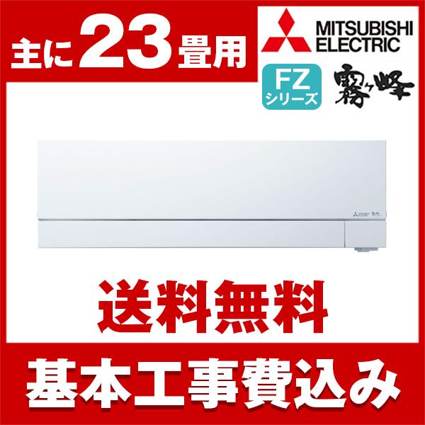 エアコン【工事費込セット!!MSZ-FZ7118S-W+標準工事でこの価格!!】MITSUBISHIMSZ-FZ7118S-Wピュアホワイト霧ヶ峰FZシリーズ[エアコン(主に23畳用・単相200V)]