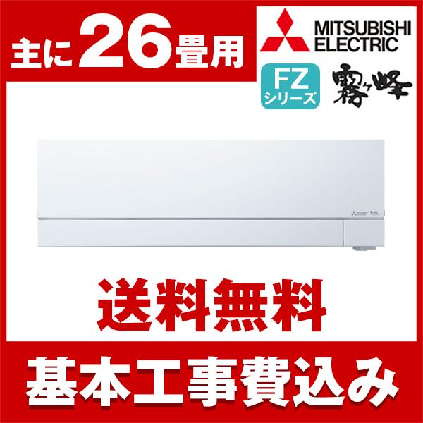 【送料無料】エアコン【工事費込セット!! MSZ-FZ8018S-W + 標準工事でこの価格!!】 MITSUBISHI MSZ-FZ8018S-W ピュアホワイト 霧ヶ峰 FZシリーズ [エアコン(主に26畳用・単相200V)]