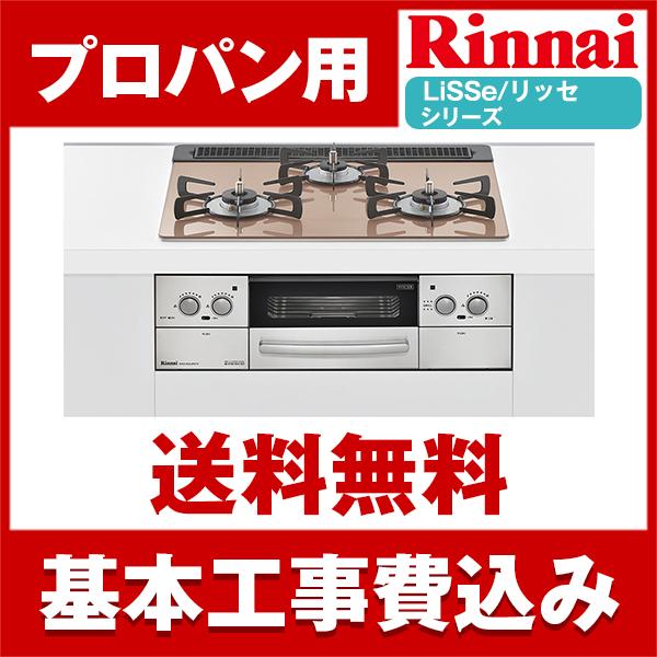 【送料無料】Rinnai RHS71W23L8RSTW-LP 標準設置工事セット ハモンピンク LiSSe [ビルトインガスコンロ (プロパンガス用・3口・DC3V・幅75cm)]