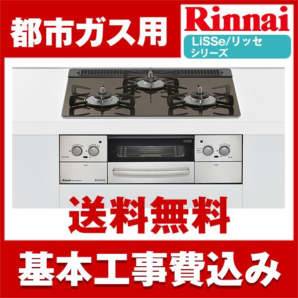 【送料無料】Rinnai RHS71W23L1RSTW-13A 標準設置工事セット ナイトブラック LiSSe [ビルトインガスコンロ (都市ガス用・3口・DC3V・幅75cm)]