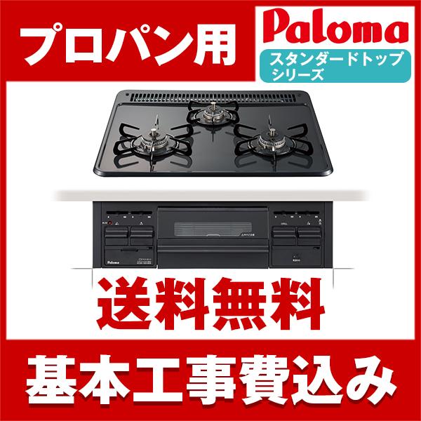 【送料無料】【標準設置工事費込】Paloma(パロマ) PD-N34-LP [ビルトインコンロ プロパンガス 3口 幅60cm] ガスコンロ ガステーブル 水なし 片面焼きグリル