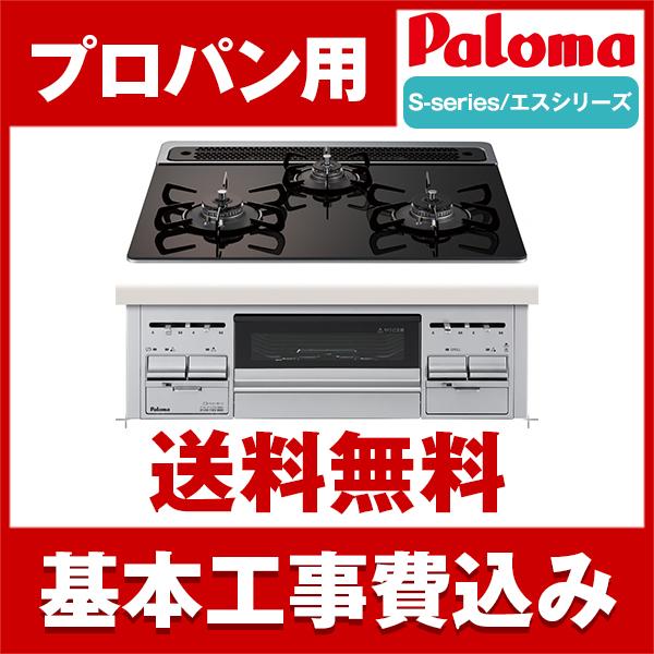 【送料無料】【標準設置工事費込】Paloma(パロマ) PD-N64WV-60GK LP [ビルトインコンロ プロパンガス 3個口 幅60cm] ガスコンロ ガステーブル 水なし両面焼きグリル グレースブラック S-series(エスシリーズ)