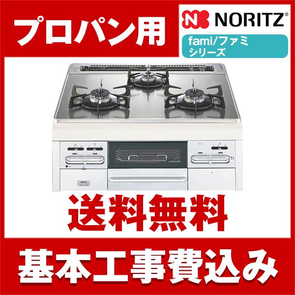 【送料無料】NORITZ N3WN6RWASKSV-LP 標準設置工事セット シルバー fami(ファミ) [ビルトインガスコンロ(プロパン用・60cm)]