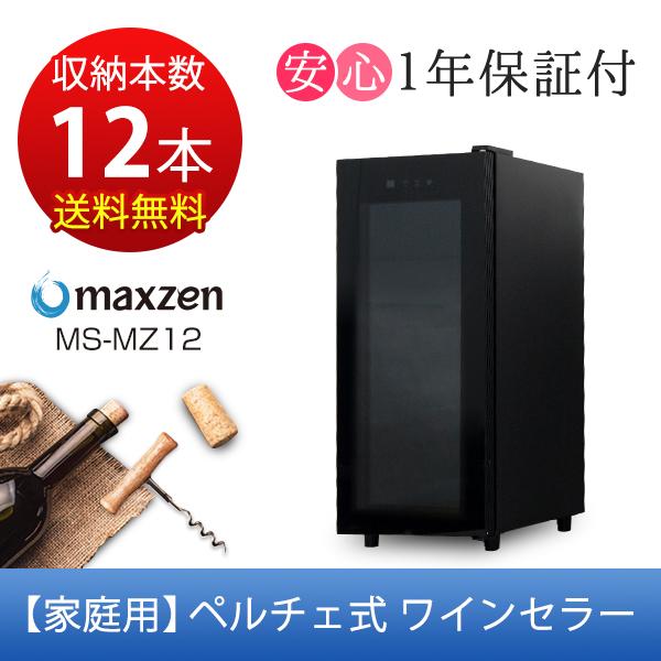 【送料無料】maxzen MS-MZ12 ワインセラー 家庭用 12本収納 温度調節機能付き 飲食店 右開き 紫外線カットガラス 低振動 静音設計 ペルチェ冷却方式 温度 メーカー保証 タッチパネル式 LED表示 マクスゼン