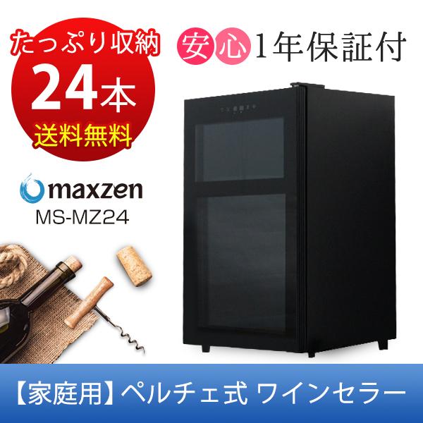 【送料無料】maxzen MS-MZ24 ワインセラー 家庭用 24本収納 温度調節機能付き 飲食店 右開き 紫外線カットガラス 低振動 静音設計 ペルチェ冷却方式 温度 メーカー保証 タッチパネル式 LED表示 父の日