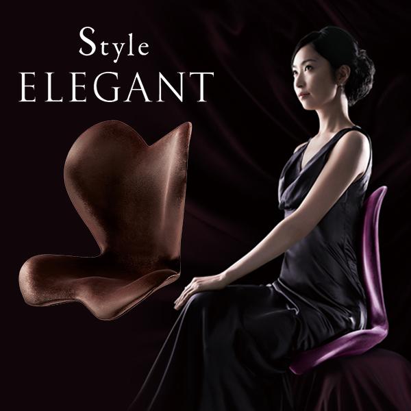 【送料無料】スタイルエレガント MTG Style ELEGANT ディープブラウン 姿勢 骨盤矯正 腰痛 座椅子