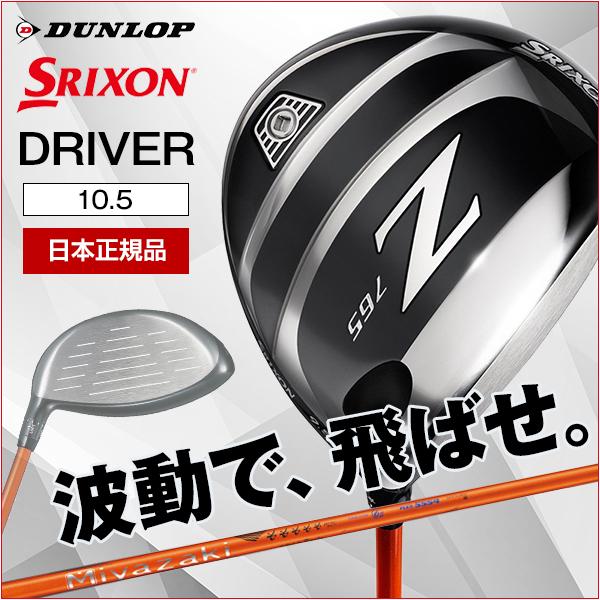 【送料無料】DUNLOP(ダンロップ) スリクソン Z765 ドライバー Miyazaki Kaula MIZU 6 カーボンシャフト 10.5 フレックス:S 【日本正規品】