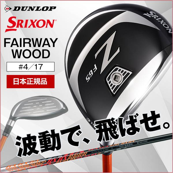 【送料無料】DUNLOP(ダンロップ) スリクソン Z F65 フェアウェイウッド SRIXON RX カーボンシャフト 4W 17 フレックス:S 【日本正規品】