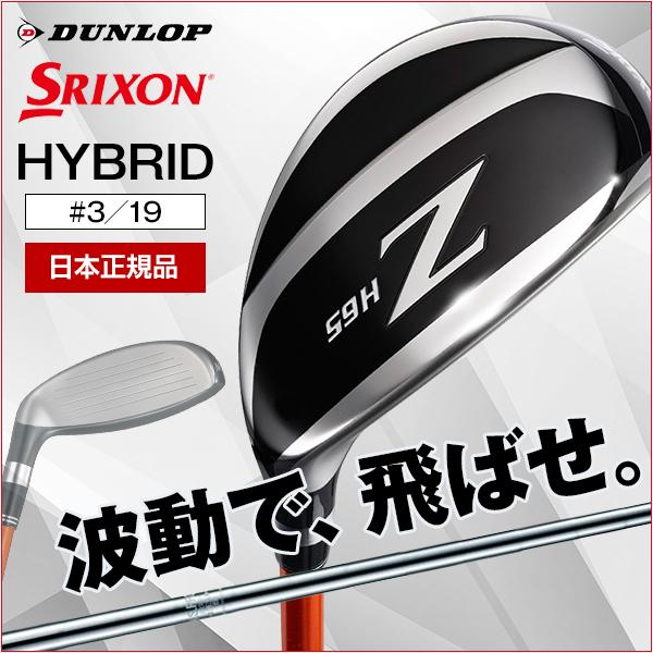 【送料無料】DUNLOP(ダンロップ) スリクソン Z H65 ハイブリッドユーティリティ N.S.PRO 980GH DST スチールシャフト U3 19 フレックス:S 【日本正規品】