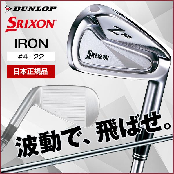 【送料無料】DUNLOP(ダンロップ) スリクソン Z765 単品アイアン N.S.PRO 980GH DST スチールシャフト #4 フレックス:S 【日本正規品】
