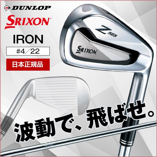 【送料無料】DUNLOP(ダンロップ) スリクソン Z565 単品アイアン N.S.PRO 980GH DST スチールシャフト #4 フレックス:S 【日本正規品】