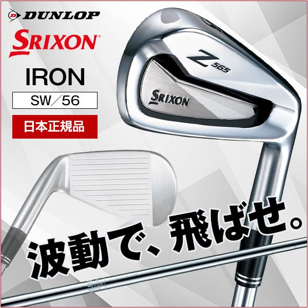 【送料無料】DUNLOP(ダンロップ) スリクソン Z565 単品アイアン N.S.PRO 980GH DST スチールシャフト SW フレックス:S 【日本正規品】