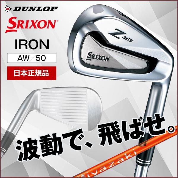 【送料無料】DUNLOP(ダンロップ) スリクソン Z565 単品アイアン Miyazaki Kaula 8 for IRON カーボンシャフト AW フレックス:S 【日本正規品】