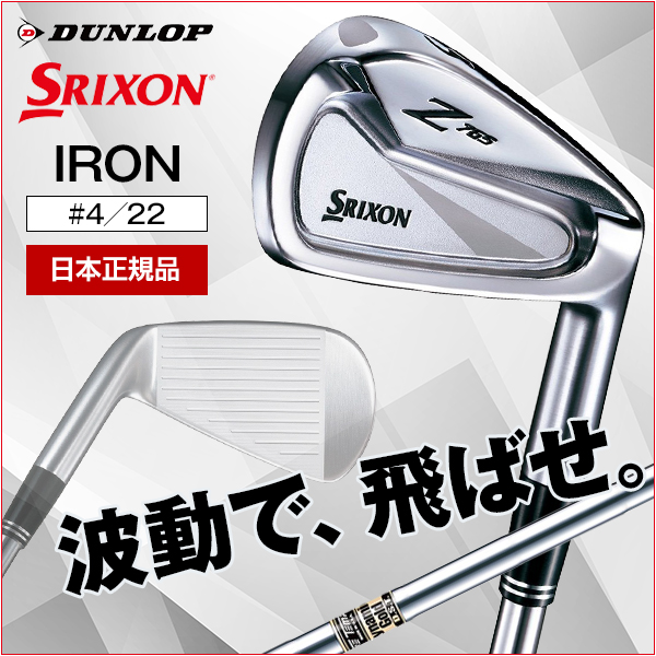 【送料無料】DUNLOP(ダンロップ) スリクソン Z765 単品アイアン ダイナミックゴールド DST スチールシャフト フレックス:S200 #4 【日本正規品】