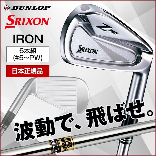 【送料無料】DUNLOP(ダンロップ) スリクソン Z765 アイアンセット6本組(#5-9、PW) ダイナミックゴールド スチールシャフト フレックス:S200 【日本正規品】