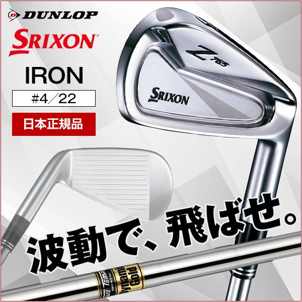 【送料無料】DUNLOP(ダンロップ) スリクソン Z765 単品アイアン ダイナミックゴールド スチールシャフト フレックス:S200 #4 【日本正規品】