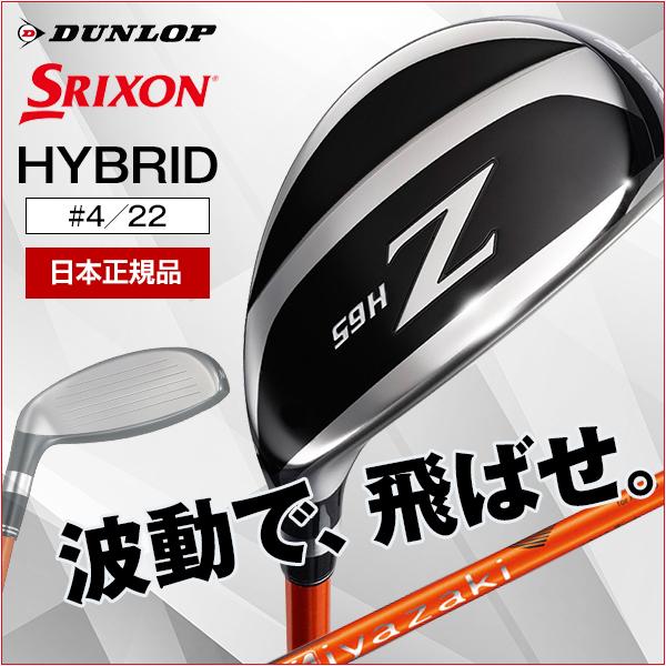 【送料無料】DUNLOP(ダンロップ) スリクソン Z H65 ハイブリッドユーティリティ Miyazaki Kaula 7 for HYBRID カーボンシャフト U4 22 フレックス:SR 【日本正規品】
