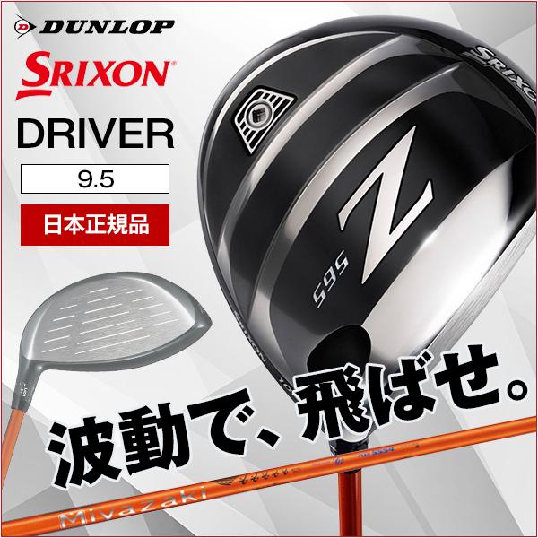 【送料無料】DUNLOP(ダンロップ) スリクソン Z565 ドライバー Miyazaki Kaula MIZU 5 カーボンシャフト 9.5 フレックス:SR 【日本正規品】