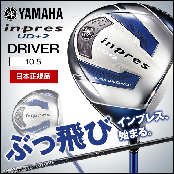 【送料無料】YAMAHA(ヤマハ) インプレス(2017) UD+2 ドライバー オリジナルカーボン TMX-417D 10.5 フレックス:SR 【日本正規品】