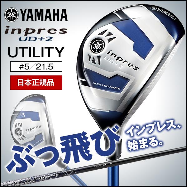【送料無料】YAMAHA(ヤマハ) インプレス(2017) UD+2 ユーティリティ オリジナルカーボン TMX-417 U5 フレックス:SR 【日本正規品】