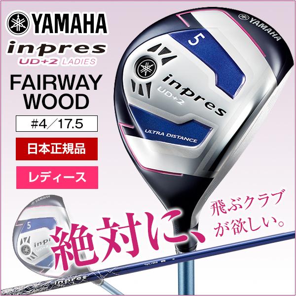 【送料無料】YAMAHA(ヤマハ) インプレス(2017) UD+2 レディースフェアウェイウッド オリジナルカーボン TMX-417FII #4 フレックス:R 【日本正規品】