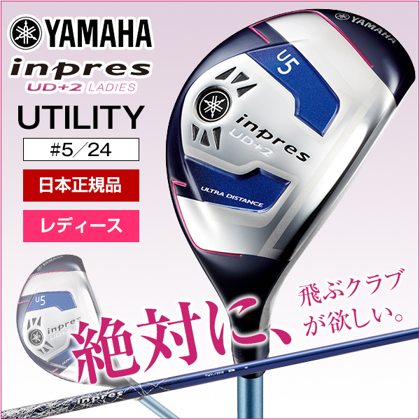 【送料無料】YAMAHA(ヤマハ) インプレス(2017) UD+2 レディースユーティリティ オリジナルカーボン TX-417U #5 フレックス:L 【日本正規品】