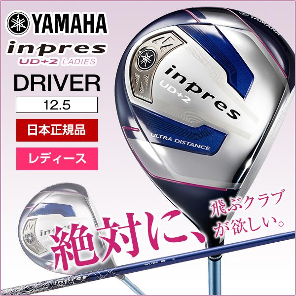 【送料無料】YAMAHA(ヤマハ) インプレス(2017) UD+2 レディース ドライバー オリジナルカーボン TX-417D 12.5 フレックス:L 【日本正規品】